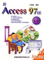 看圖例學Access 97中文
