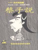 蔡子說:漫畫家蔡志忠的半生傳奇