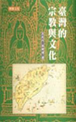 臺灣的宗教與文化 /