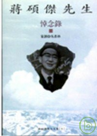 蔣碩傑先生悼念錄