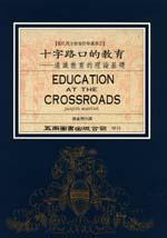 十字路口的教育 :  通識教育的理論基礎 /