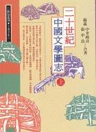 二十世紀中國文學圖志