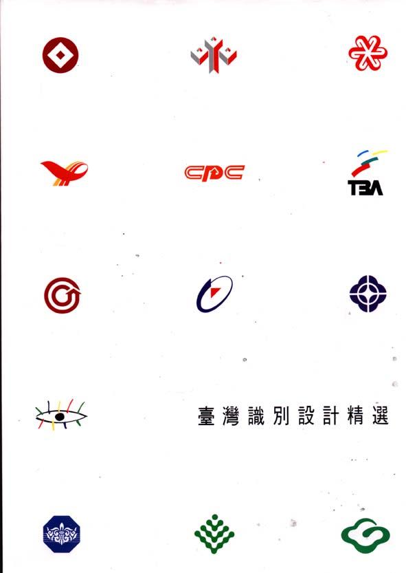 臺灣識別設計精選