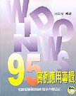 Windows 95實例應用專輯