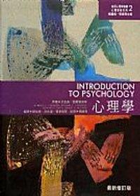 心理學概論