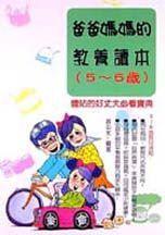 爸爸媽媽的育兒讀本,5-6歲