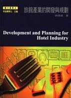 旅館產業的開發與規劃