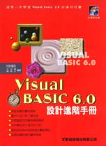 Visual Basic 6.0設計進階手冊