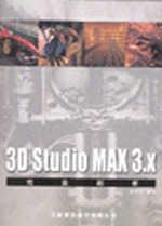 3D Studio MAX 3完全剖析 /