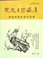 思文之際論集 :  儒道思想的現代詮釋 /