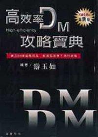高效率DM攻略寶典