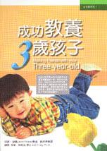 成功教養三歲孩子