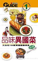 品味異國菜:大台北100家異國餐廳美食精選
