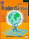 Windows 95尋根講義,盤古開天篇