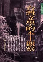 臺灣文學的本土觀察
