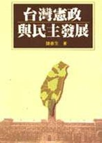 台灣憲政與民主發展 /