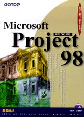 Microsoft Project 98中文版學習寶典