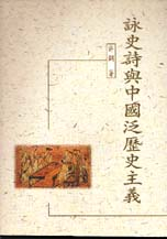 詠史詩與中國泛歷史主義