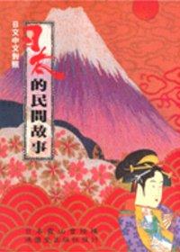 日本的民間故事
