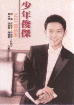 MIT鋼琴家 :  少年俊傑 /