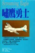 嘯鷹勇士:一位飛行堡壘大隊長的回憶錄