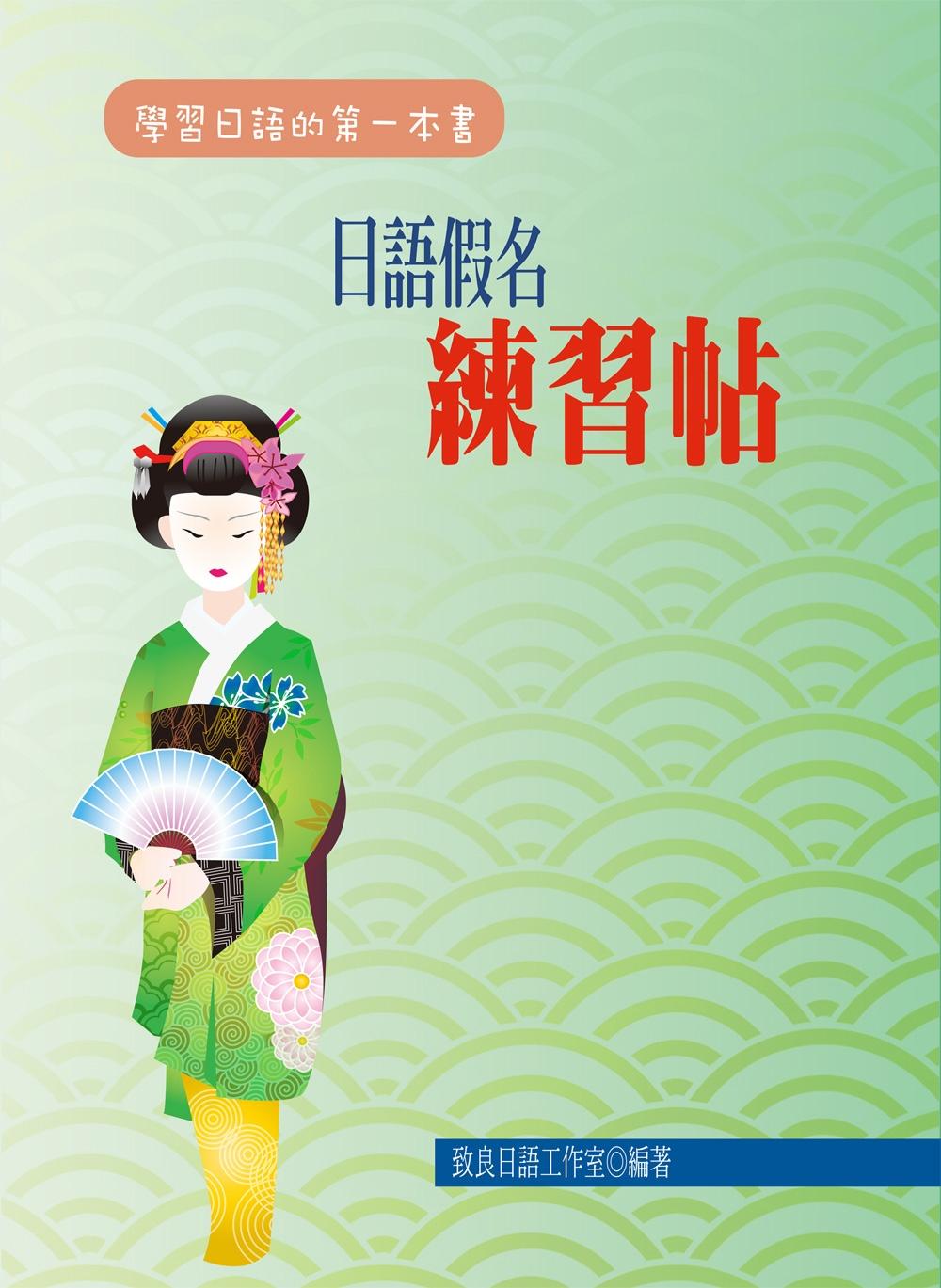 日語假名練習帖(二版)