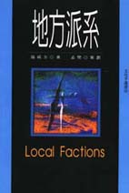地方派系 = Local factions