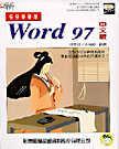 快快樂樂學Word 97