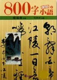 800字小語(2)