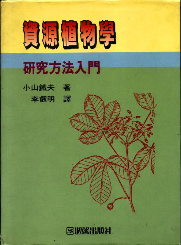 資源植物學 :  研究方法入門 /