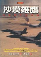 沙漠雄鷹:波灣戰爭的空戰
