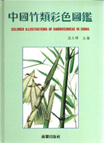 中國竹類彩色圖鑑