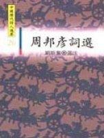 周邦彥詞選 /