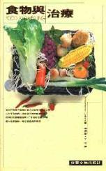 食物與治療