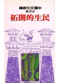 中國文化新論:民生的開拓