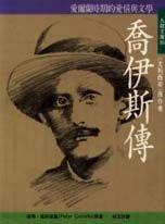 喬伊斯傳 :  愛爾蘭時期的文學與愛情(1882-1915年) /