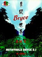 勇闖Bryce世界,基礎篇