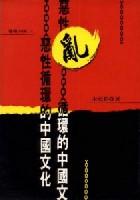 亂 :  惡性循環的中國文化 /