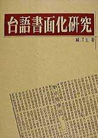 台語書面化研究