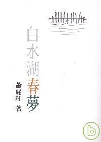 白水湖春夢 /