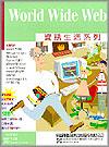 World Wide Web:資訊生活系列