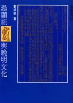 湯顯祖與晚明文化