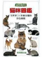 貓咪圖鑑 /