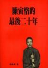 陳寅恪的最後二十年