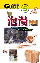 泡湯完全enjoy手冊 :  全臺灣20處溫泉勝地大蒐集 /