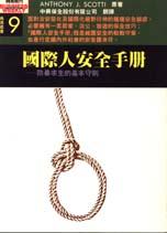 國際人安全手冊:防暴求生的基本守則
