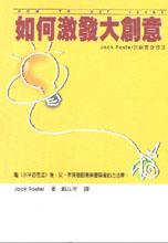 如何激發大創意 :  Jack Foster的創意奇想法 /