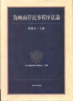 海峽兩岸民事程序法論