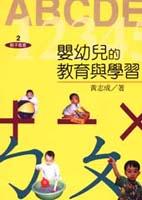 嬰幼兒的教育與學習 /