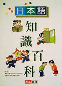 日本語知識百科